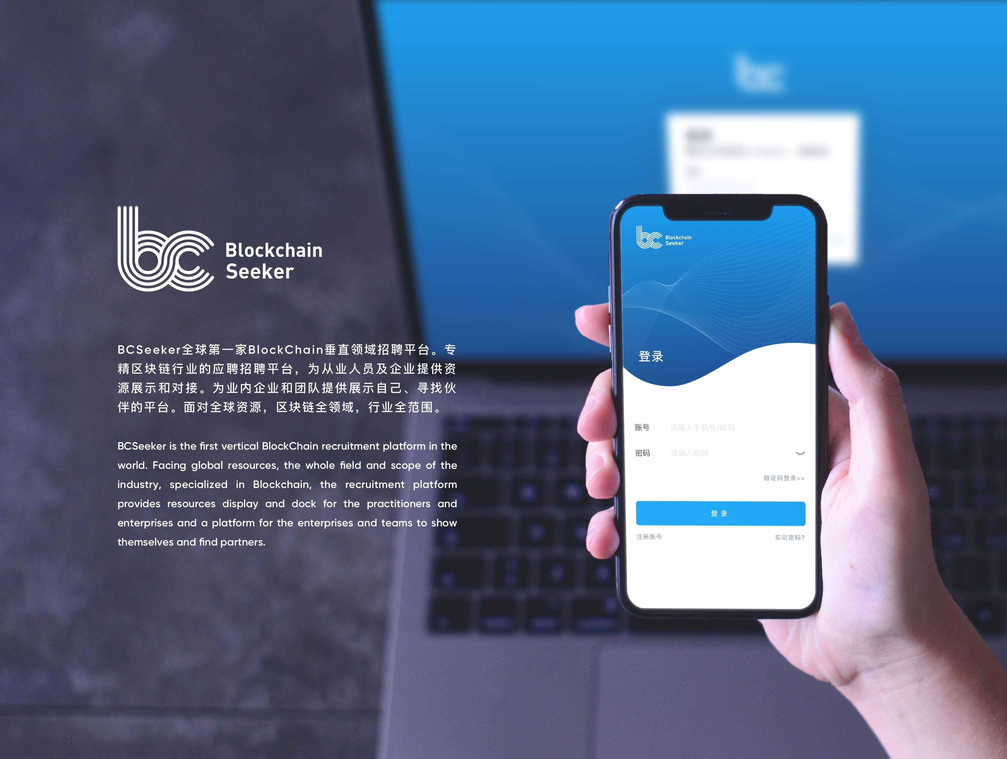 BCSeeker全球第一家BlockChain垂直领域招聘平台。专精区块链行业的应聘招聘平台,为从业人员及企业提供资源展示和对接。为业内企业和团队提供展示自己、寻找伙伴的平台。面对全球资源,区块链全领域,行业全范围。 BCSeeker is the first vertical BlockChain recruitment platform in the world. Facing global resources, the whole field and scope of the industry, specialized in Blockchain, the recruitment platform provides resources display and dock for the practitioners and enterprises and a platform for the enterprises and teams to show themselves and find partners.